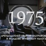 Цифра дня: Сколько арендодателей квартир оштрафовали за неуплату налога в Молдове