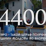 Цифра дня: Какой штраф получил гражданин Молдовы во Флоренции