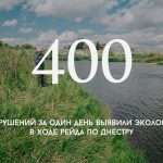 Цифра дня: Сколько нарушений за один день выявили экологи в ходе рейда по Днестру