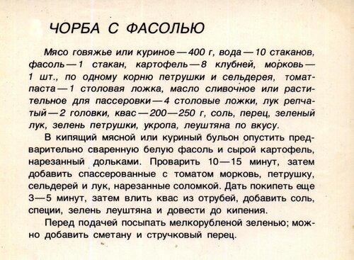CHorba-s-fasolyu.jpg