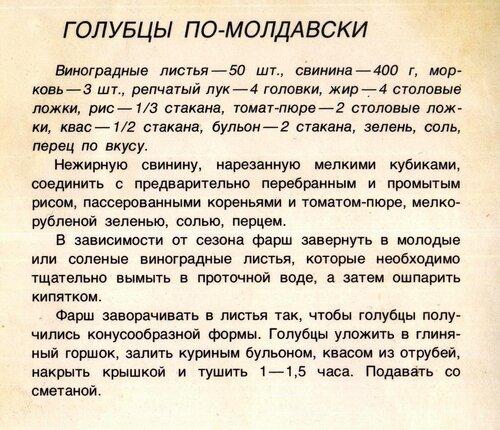 Golubtsy-po-moldavski.jpg