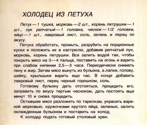 Holodets-iz-Petuha.jpg