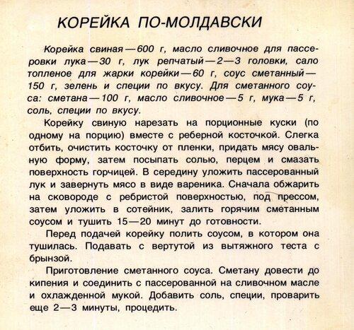 Korejka-po-moldavski.jpg