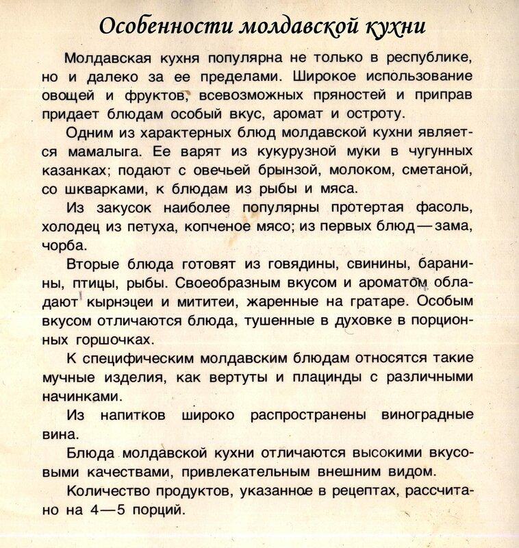 O-Moldavskoj-kuhne-....jpg