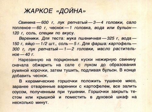 ZHarkoe-Dojna.jpg