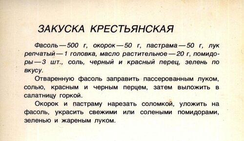 Zakuska-Krestyanskaya.jpg