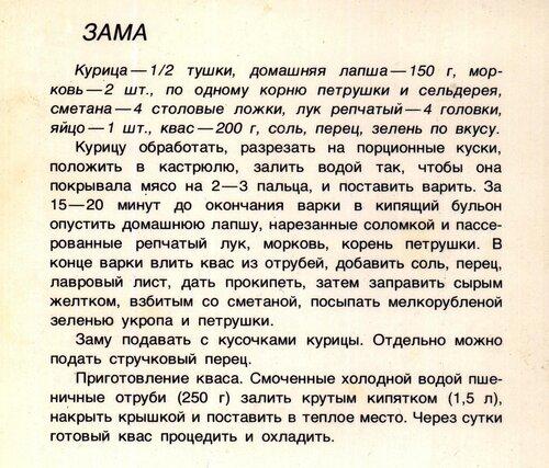 Zama.jpg